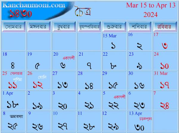 http://www.kanchanmoni.com/chaitra.jpg