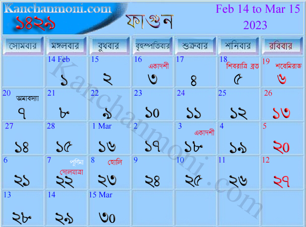 http://www.kanchanmoni.com/falgun.jpg