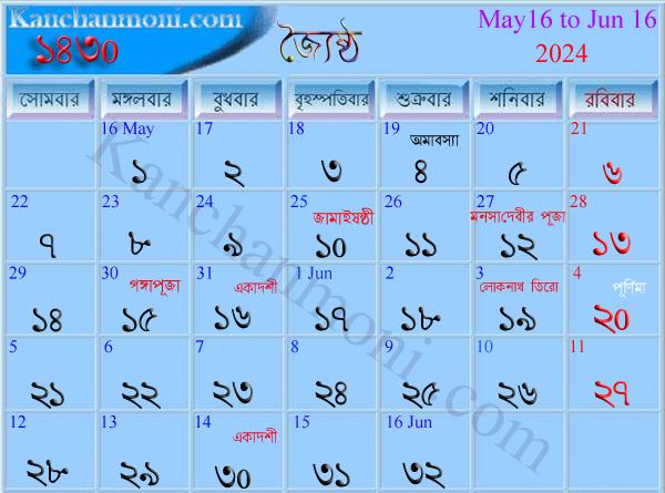 http://www.kanchanmoni.com/joystha.jpg
