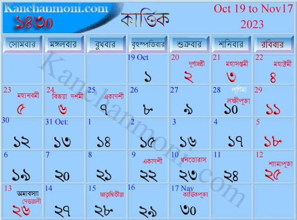 http://www.kanchanmoni.com/kartik.jpg