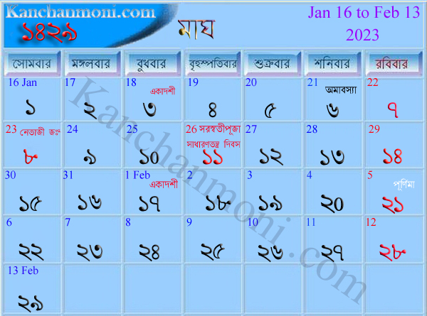 http://www.kanchanmoni.com/magh.jpg