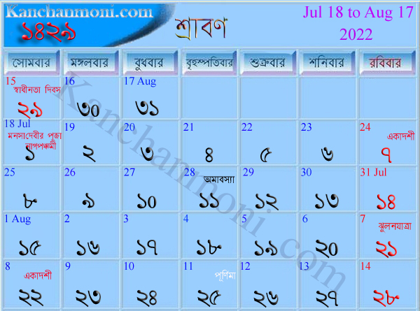 http://www.kanchanmoni.com/sharaban.jpg