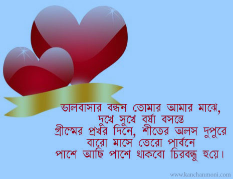 Bengali Poems Of Love